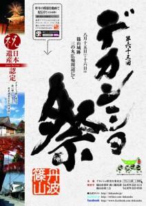 dekansho2015chirashi_ページ_1